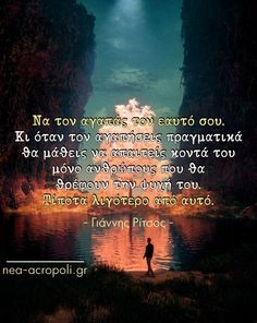 Bible Quotes Images, Poetry Quotes, Me Quotes, Way Of Life, Life Is Good, Interesting Quotes, Greek Quotes, Good Morning Quotes, True Words