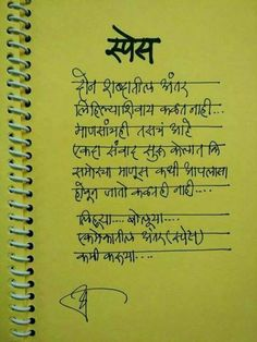 brochure meaning in marathi unique 222 best marathi quite images in 2019 of brochure meaning in marathi Epic Quotes, Powerful Quotes, Jokes Quotes, Me Quotes, Marathi Love Quotes, Marathi Poems, Hindi Quotes, Motivational Poems, Inspirational Quotes