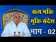 Satya Bhakti Mukti Sandesh ( God Message ) PART 02 | सत्भक्ति मुक्ति सन्देश भाग - 02 | SA NEWS - YouTube