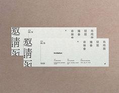 琵琶演奏会邀请函 / 一 Invitation Design, Invitation Cards, Invitations, Editorial Layout, Editorial Design, Dm Poster, Ticket Printing, Ticket Design, Leaflet Design