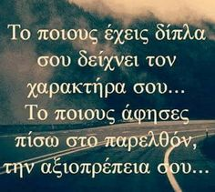Σωστοοο My Life Quotes, Some Quotes, Words Quotes, Sayings, Deep Words, True Words, Meaningful Quotes, Inspirational Quotes, Favorite Quotes