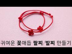 [diy]사랑스러운 꽃 팔찌/발찌 만들기 (전통 매듭/생쪽 매듭/프롬리얼) - YouTube Bracelet Knots, Bracelet Crafts, Paracord Bracelets, Macrame Bracelets, Ring Bracelet, Macrame Tutorial, Bracelet Tutorial, Rope Crafts, Diy And Crafts