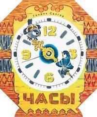 Сапгир, Г. Часы / Генрих Сапгир; ил. Андрей Брей. — СПб.,М.: Речь, 2015. — 20с.