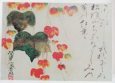 Aquarelle - art Japonais. pour les-papiers-de-lucas.