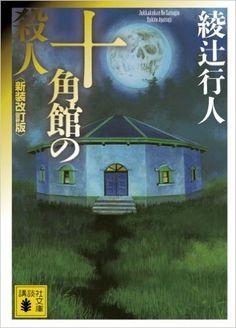 Amazon.co.jp: 十角館の殺人 <新装改訂版> (講談社文庫): 綾辻 行人: 本