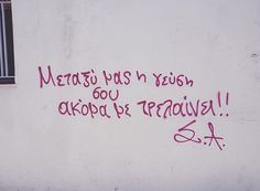 Street Quotes, Greek Words, Love You, My Love, Wall Quotes, Anonymous, Kinky, Qoutes, Boobs