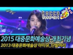 [KOCCA NEWS] 2015 대중문화예술상 개최기념, 2013 대중문화예술상 아이유_단발머리 / IU performance ▶한국콘텐츠진흥원 ▶KOCCA ▶2015 대중문화예술상 ▶대한민국 대중문화예술상 ▶2015 Korean Popular Culture and Arts Awards