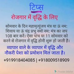 Vedic Mantras, Hindu Mantras, Mantra Tattoo, Guru Purnima, Healing Codes, Sanskrit Mantra, Ayurvedic Remedies, Happy Navratri, Hindu Dharma