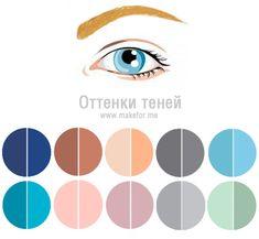 Макияж для светло-голубых серых глаз, тени
