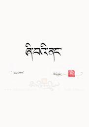 Inner peace, Uchen script
