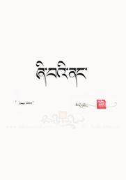 Inner peace, Uchen script Love this