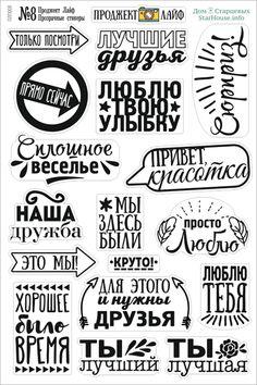 Стикеры прозрачные «Проджект Лайф» №8 (10х15 см)