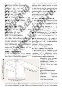 Описание вязания для малышей кофточки Dulwich стр. 6
