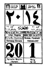 Calendar_Thessaloniki_1896.jpg (193×282)