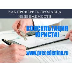 #юрист #консультацияюриста #нижнийновгород #лето2017 #россия