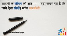 simplicity quotes in hindi - Motivational Page