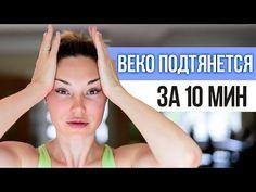 (2) Как быстро подтянуть ДРЯБЛОЕ ВЕКО. Комплекс упражнений для нависшего века над глазом - YouTube Face Exercises, Salons, Make Up, Wellness, Youtube, Fitness, Top, Health And Beauty, Nice Asses