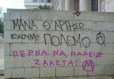 The iconic Ellinida mana: Top 10 things Greek mums say to their kids Greek Memes, Greek Quotes, Manado, Tell Me Something Funny, Trapped Quotes, Best Cousin, Words Quotes, Sayings, How To Express Feelings