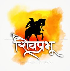 Image may contain: text Photo Background Images, Photo Backgrounds, Wallpaper Backgrounds, Marathi Calligraphy Font, Calligraphy Name, Shivaji Maharaj Hd Wallpaper, Lord Shiva Hd Wallpaper, Hd Wallpapers 1080p, Oil Pastel Drawings