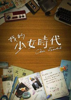 香功堂:電影一瞬。