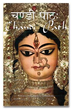 THE CHANDI PATH CLASS: The Chandi Path is a fundamental authoritative text of the Tantras and can only be learned from a qualified Guru.  This is a rare opportunity to learn from two qualified Gurus – Shree Maa and Swamiji – who offer unique interpretations of this ancient text! http://www.shreemaa.org/chandi-path-hi-res-class/