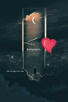 Good Night, Good Morning, Laku Noc, Moon Dance, Greek Quotes, Sweet Dreams, Diy And Crafts, Letters, Messages