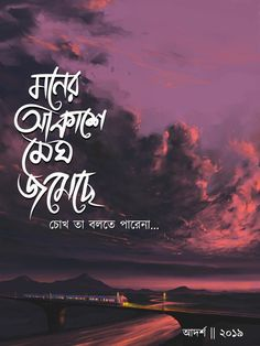 Desi Quotes, Poem Quotes, Wall Quotes, Poems, Life Quotes, Bangla Image, Caption For Nature, Typography Tutorial, Amazing Dp