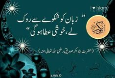 Urdu Quotes, Islamic Quotes, Qoutes, Life Quotes, Allama Iqbal, Hazrat Ali, Sufi, True Words, Henna Designs