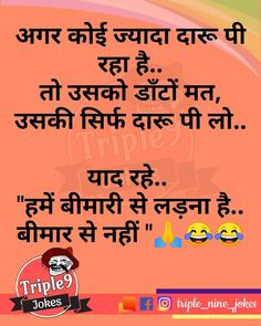 Funny Fun Facts, Best Funny Jokes, Crazy Funny Memes, Wtf Funny, Triple Nine, Good Thoughts Quotes, Funny True Quotes, Jokes In Hindi, Teachers' Day