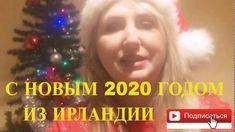 С НОВЫМ 2020 ГОДОМ ИЗ ИРЛАНДИИ Broadway