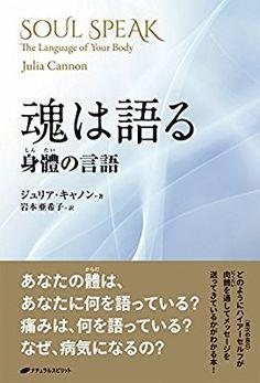 魂は語る ― 身體の言語 | ジュリア・キャノン, 岩本 亜希子 |本 | 通販 | Amazon