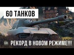 ТАНКОВЫЙ ГЕНЕРАЛ ПОСТАВИЛ РЕКОРД В НОВОМ РЕЖИМЕ! 60 ТАНКОВ WORLD OF TANKS!!!