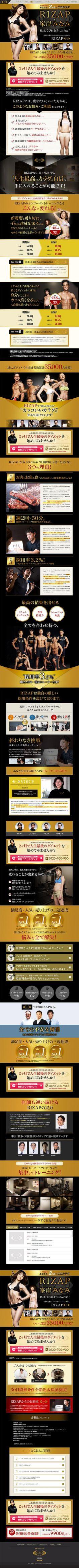 ライザップ Beauty Clinic, Book Posters, Web Design Inspiration, Layout, Japan, Graphic Design, Landing, Banner, Graphics