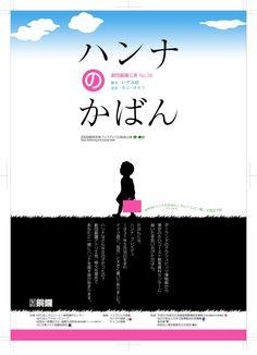 Production by Theater Dora in Tokyo. 劇団銅鑼による舞台「ハンナのかばん」は全国で巡演中!文化庁平成23年度・24年度「次代を担う子どもの文化芸術体験事業」ー巡回公演事業。