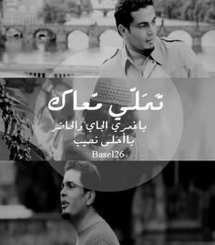 Best song for Amr Diab ever