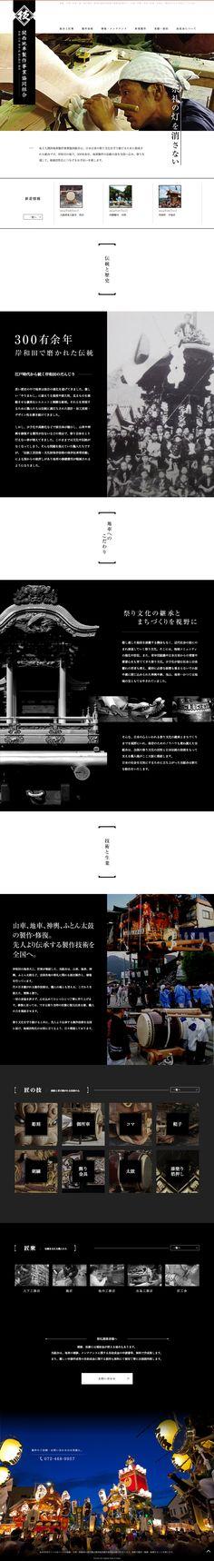 関西地車制作事業協同組合 : 81-web.com【Webデザイン リンク集】