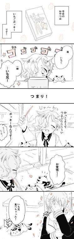 いちごぽっき〜〜〜〜〜 - とうろぐ-刀剣乱舞漫画ログ