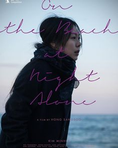 [Movie] On the Beach at Night Alone (밤의 해변에서 혼자)