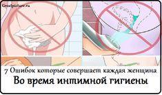 7 Ошибок, которые совершает каждая женщина во время интимной гигиены