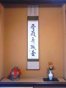 Danish Words, Japanese Tea Ceremony, Tea Art, Camellia, Simple House, Ikebana, Flower Arrangements, Dojo, Flowers