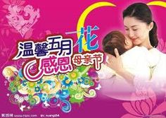 Mother\'s Day  Loudly express the love to your mother.