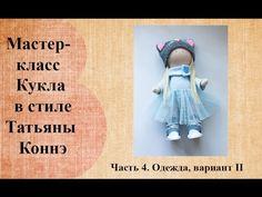 Кукла малышка в стиле Татьяны Коннэ.  Часть 2. - YouTube