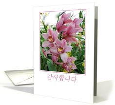 pink orchids thank you korean card. Personalize any greeting card for no additional cost! Cards are shipped the Next Business Day. Customized Girl, Pink Orchids, I Am Happy, Thank You Cards, Greeting Cards, United States, Invitations, Illinois, Korean