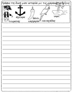 Uil creative writing prompts - a+ creative writing Narrative Writing Prompts, Writing Prompts 2nd Grade, Kindergarten Writing Prompts, Writing Resources, Kindergarten Worksheets, Writing Skills, Greek Language, School Lessons, Home Schooling