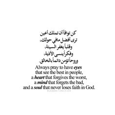 New post on mjcodez Islamic Quotes, Islamic Inspirational Quotes, Religious Quotes, Quran Quotes, Muslim Quotes, Uplifting Quotes, Inspiring Quotes, Arabic English Quotes, Arabic Love Quotes