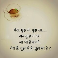 Post and Read Quotes and Whatsapp Status videos on Matrubharti Bites app and web. Millions of quotes in Hindi, Gujarati, Marathi language Believe In Me Quotes, First Love Quotes, Love Quotes Poetry, Hindi Quotes On Life, Life Quotes, Hindi Qoutes, Girly Quotes, Relationship Quotes, Hindi Words