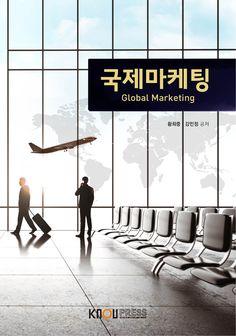 국제마케팅 교재표지, 한국방송통신대학교 출판문화원, 2015  Book Cover Design