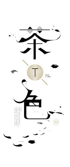 茶宅 Teas' House by Charles Ieong, via Behance