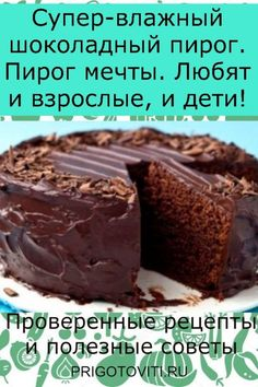- Pin This Cake Recipes, Vegan Recipes, Dessert Recipes, Cooking Recipes, Cake Business, Russian Recipes, Cupcakes, Saveur, No Bake Desserts