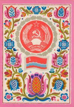 soviet postcard (Estonian Soviet Socialist Republic)